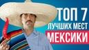 ТОП 7 лучших мест для отдыха в Мексике Курорты Мексики