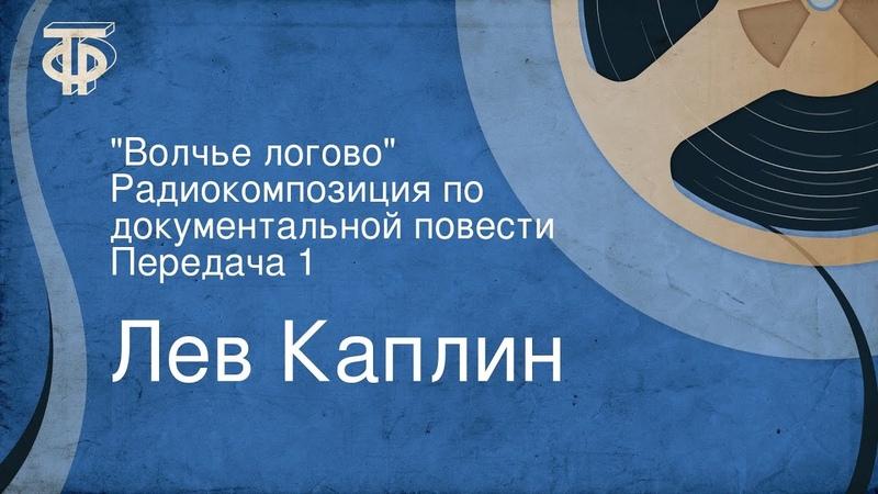 Лев Каплин Волчье логово Радиокомпозиция по документальной повести Передача 1