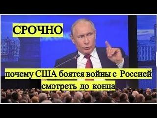 СРОЧНО - США боятся войны с Россией - смотреть до конца - Новости