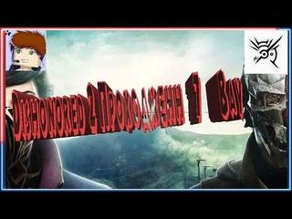 Dishonored 2 Проходження 7 # Вау !