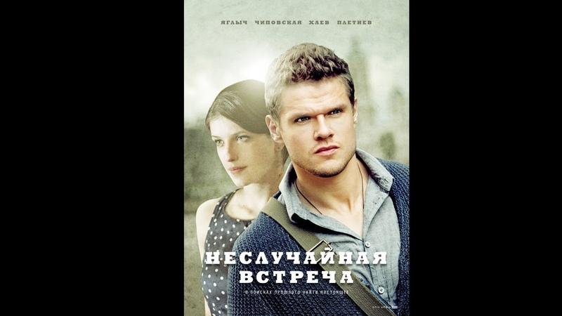Филипп Чернов Серж и Улицы OST НЕСЛУЧАЙНАЯ ВСТРЕЧА