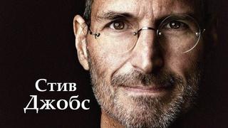Стив Джобс. Биография основателя Apple