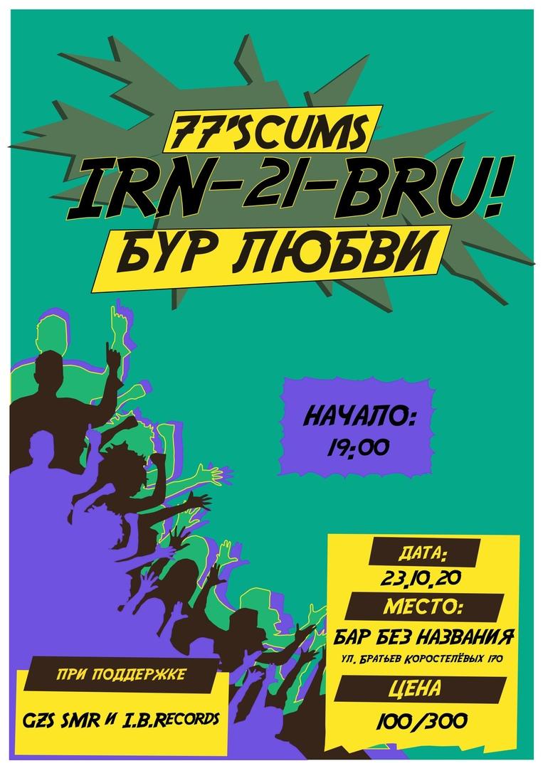 Афиша Самара 77'SCUMS/IRN-21-BRU!/БУР ЛЮБВИ САМАРА 23.10.20