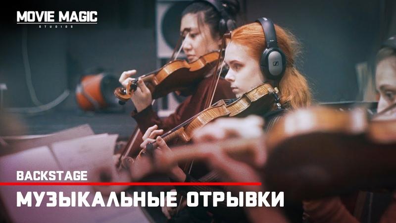 Отрывки саундтрека фильма КОЕ ЧТО ЗАДАРОМ в оркестровом исполнении