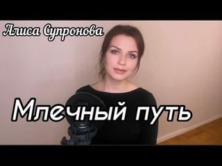 Алиса Супронова - Млечный путь (Т. Муцураев)