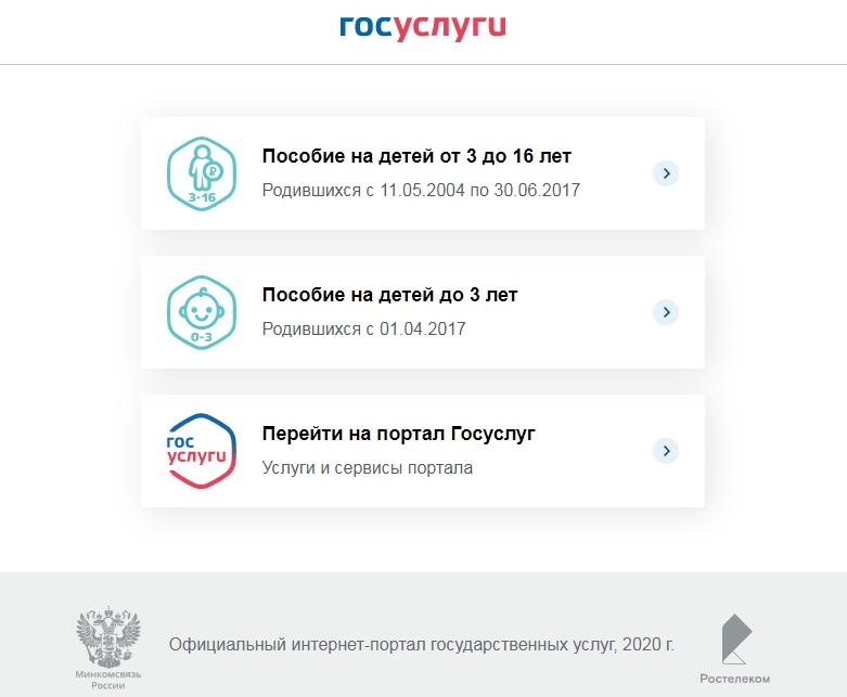 Как оформить 10-тысячную выплату на ребенка с помощью портала «Госуслуги», изображение №1
