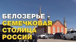 Семечковая столица России в селе 8 мечетей