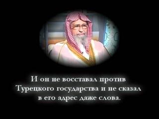 шейх Фаузан - Ибн Абдульваххаб против империи османов.