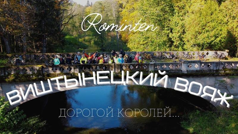 Виштынецкий вояж Дорогой королей Калининградская область Природный парк ВИШТЫНЕЦКИЙ