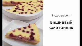 Быстрый рецепт - Вишнёвый сметанник! Самый вкусный пирог.