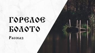 ГОРЕЛОЕ БОЛОТО МИСТИЧЕСКАЯ ИСТОРИЯ  Аудио рассказ на ночь