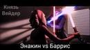 Энакин vs Баррис Оффи Star Wars The Clone Wars