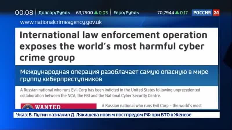Госдеп США хакер Aqua из России разорил американцев на 70 миллионов долларов Россия 24