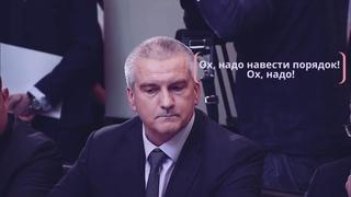 Ох, надо навести порядок!!! Путин - Аксёнов
