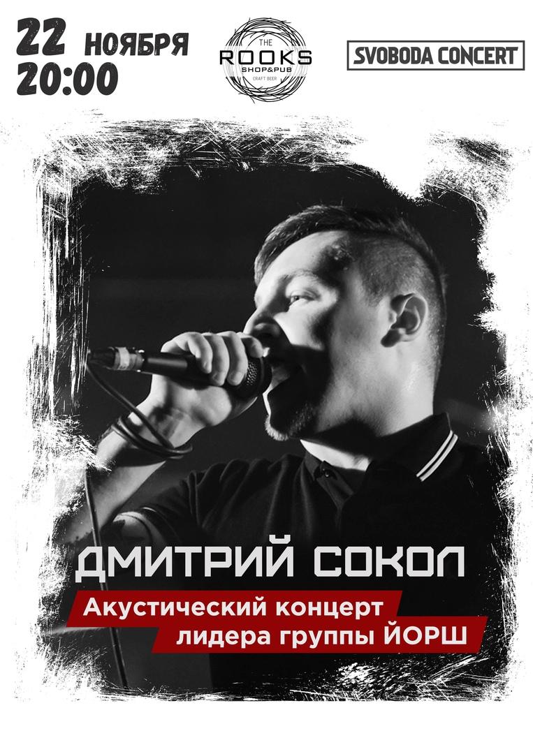 Афиша Дима Сокол (ЙОРШ) / Акустика/ Новосибирск/ 22/11