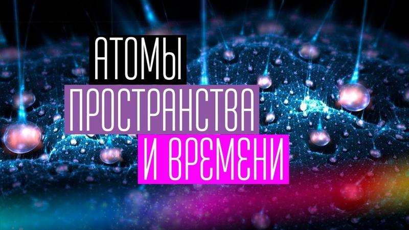Атомы пространства и времени