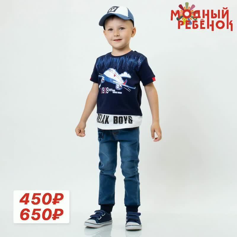 Футболки и джинсы в сети магазинов МОДНЫЙ РЕБЁНОК