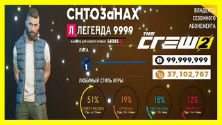 """THE CREW 2 """"GOLD EDiTiON"""" (GAMEPLAY) ЛЕГЕНДА 9999 PART 1375 ..."""