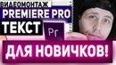 Как в премьер про добавить текст / добавить текст в видео adobe premiere pro