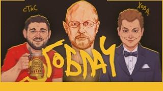 Пьяные Хованский и Стас Ай Как Просто о Гоблине