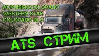 COLORADO DLC на WESTERN STAR / выполняю ивент #CruisingColorado в American Truck Simulator