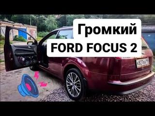 ГРОМКИЙ АВТОЗВУК В FORD FOCUS 2. Обзор проделаных работ