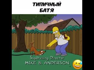 Симпсоны - Игры со псом