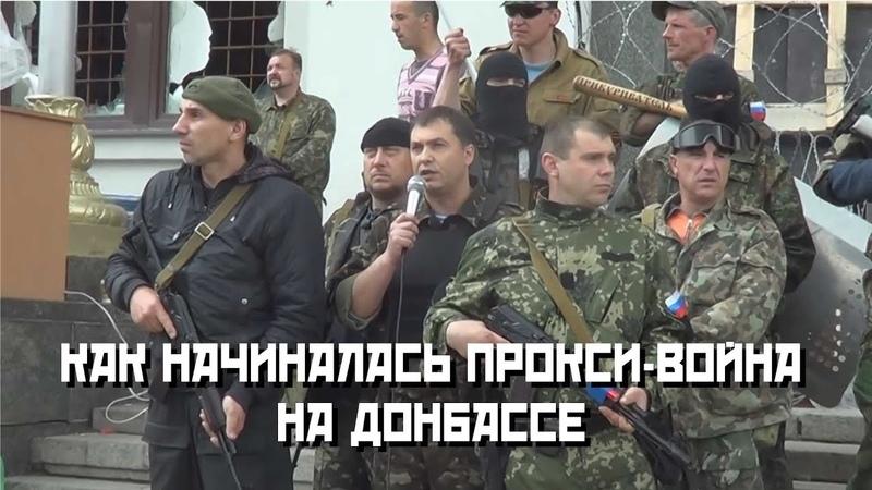 Д Таран Война по доверенности или прокси война на Донбассе Обратная сторона медали