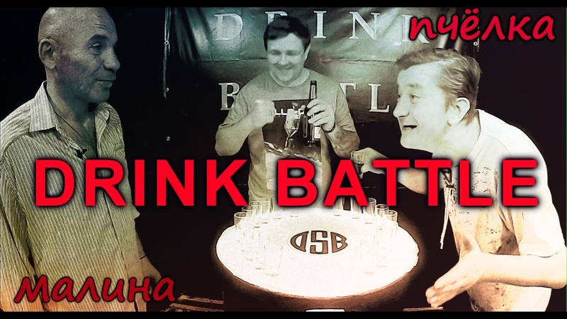 DRINK BATTLE.ПЧЁЛКА VS МАЛИНА.