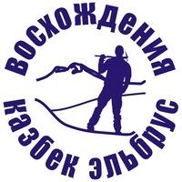Логотип Восхождения на Эльбрус и Казбек
