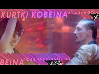 Куртки Кобеина - Люди на эскалаторах (Shura БИ-2, Lеva БИ-2, Билан, Агутин, Севидов, Sabrina)