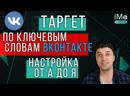 Контекстный таргетинг по ключевым словам ВКонтакте