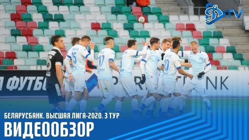 Чемпионат 2020 Динамо Минск 2 0 Торпедо БелАЗ Жодино ОБЗОР МАТЧА