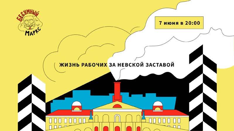 Жизнь рабочих за Невской заставой