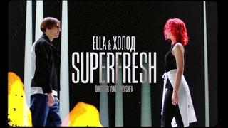ELLA & ХОЛОД – SUPERFRESH