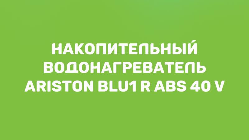 Накопительный водонагреватель Ariston BLU1 R ABS 40 V Slim