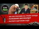 Полковник - миллионер /На грани голода /Мертвые души /Планы на миллион RadioТЕЗИС
