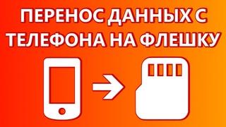 Как перенести данные с телефона на карту памяти (флешку)?