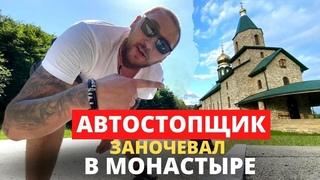 Автостопер заночевал в монастыре. Келья современного монаха снаружи и изнутри. Автостоп по России.