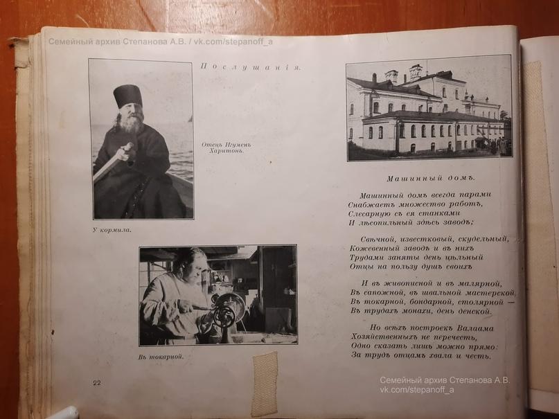 Надпись у фото: «Отец Игумен Харитон. У кормила»