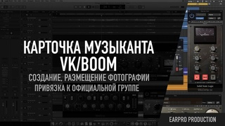 Как создать карточку музыканта в VK/Boom, разместить фотографию и привязать к паблику