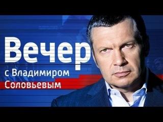 Вечер с Владимиром Соловьёвым ()