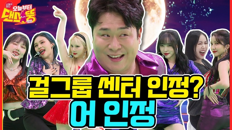 201203 Tasty Guys do it From Today Dance Dung Episode 17