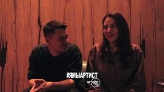 КСЕНИЯ ПАЛЬЧИКОВА / НИКОЛАЙ ГОРБУНОВ - интервью для #ямыартист by Soul Kitchen