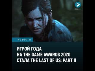 Лауреаты церемонии The Game Awards 2020. Игра года — The Last of Us: Part II