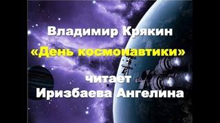 «День космонавтики» читает Иризбаева Ангелина