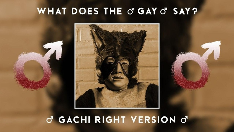 Ylvis What Does The Fox Say Right Version ♂ Gachi Remix ♂