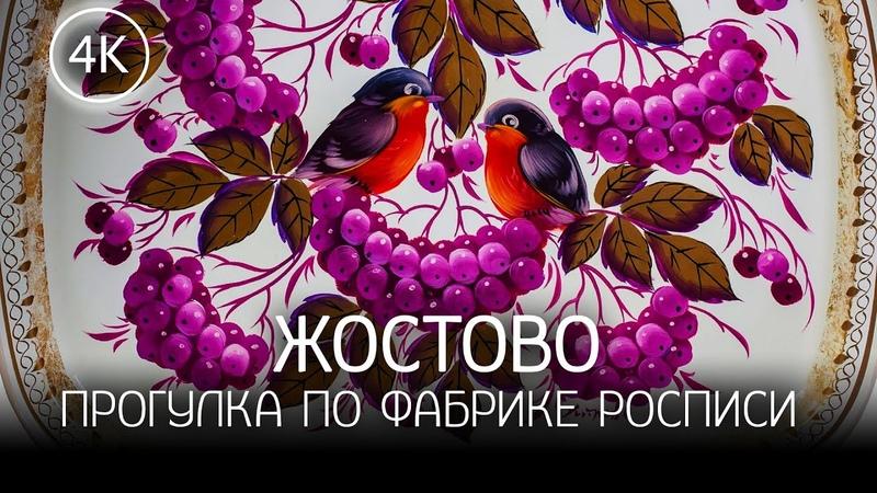 Прогулка по фабрике декоративной росписи в деревне Жостово