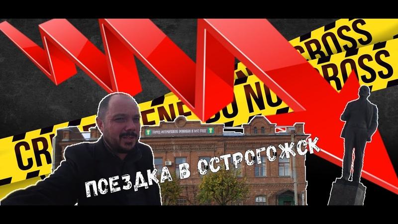 ✔✔✔Поездка в Острогожск Один день из жизни арбитражного управляющего✔✔✔