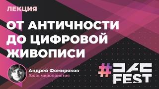 """""""От античности до цифровой живописи"""" Андрей Фомиряков"""